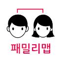 패밀리맵 (가계도+기념일관리) logo