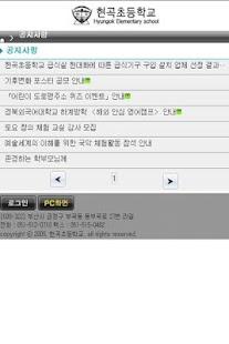 부산 현곡초 등학교 - screenshot thumbnail