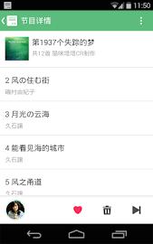 豆瓣FM Screenshot 9