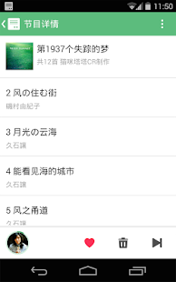 豆瓣FM Screenshot 9
