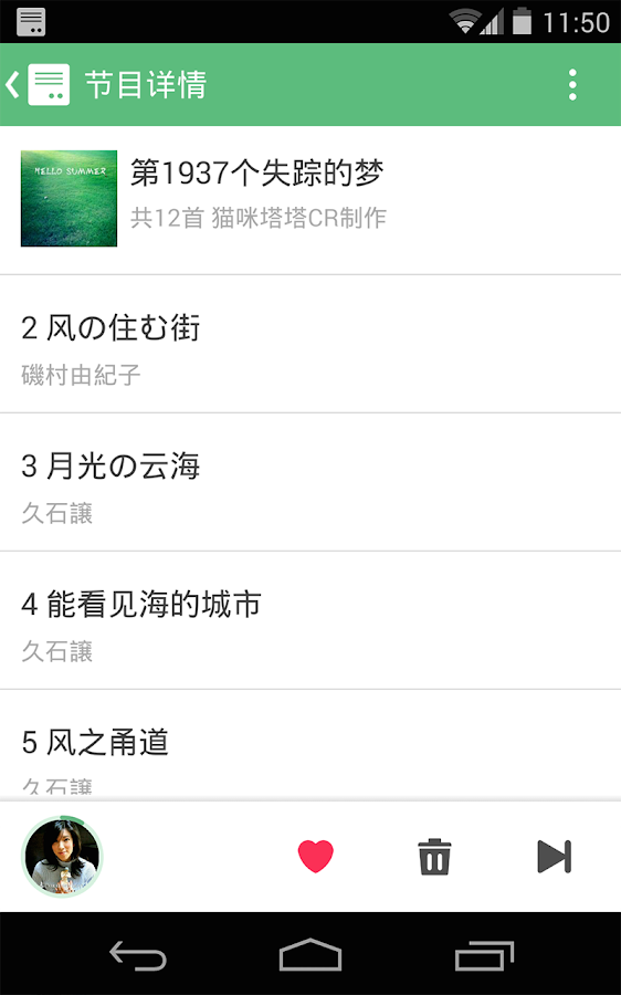 豆瓣FM- screenshot
