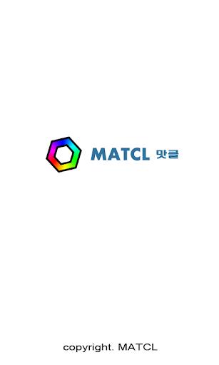 맛클 MATCL