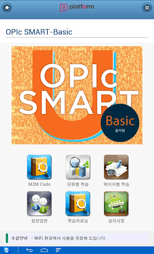 SPICUS-OPIc SMART-Basic
