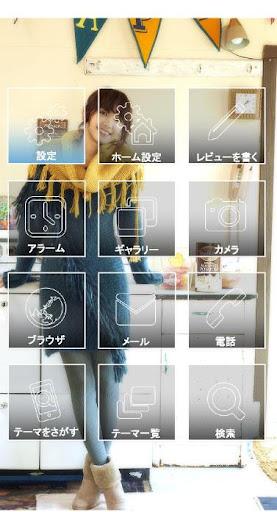 玩個人化App|新垣結衣 きせかえ免費|APP試玩