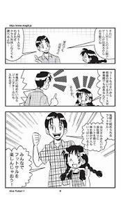 _まんがではじめよう!フットサル!_androbook - screenshot thumbnail