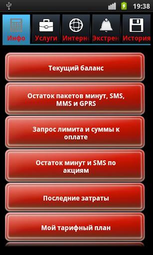 USSD запросы для МТС