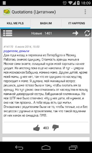 Quotations Цитатник