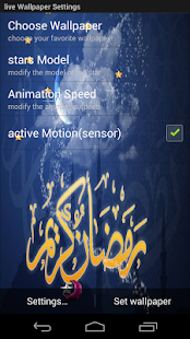 beautiful Ramadan LiveWalpaper - screenshot thumbnail