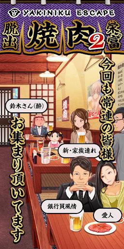 無料解谜Appの脱出ゲーム 焼肉屋2 -yakiniku escape-|記事Game