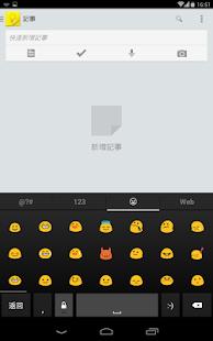 Google Cantonese Input Screenshot 21