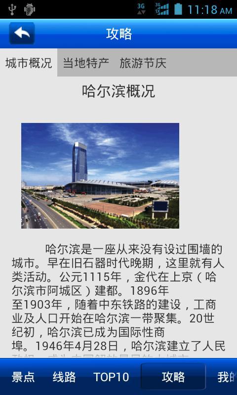 爱旅游·哈尔滨 - screenshot