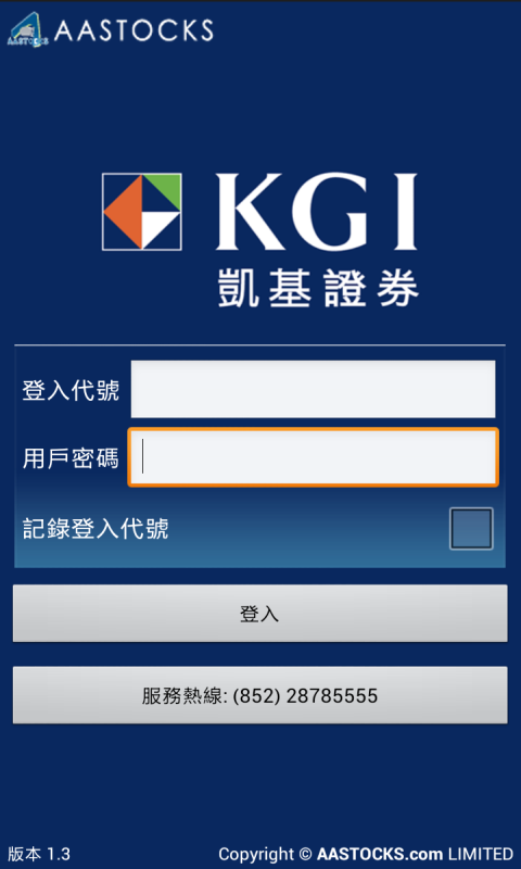 KGI HK Mobile Trader(AAStocks)- screenshot