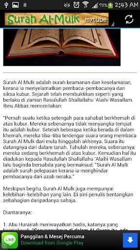 玩免費書籍APP|下載Belajar Membaca Surah Al-Mulk app不用錢|硬是要APP