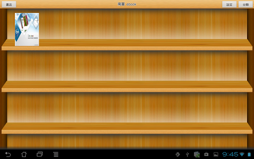 南華ebook reader