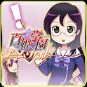 百姫学園ゲームガイド #1 logo