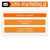 Sms-Marketing.gr | GetContacts