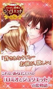 イケメン夜曲◆ロミオと秘密のジュリエット 恋愛・乙女ゲーム