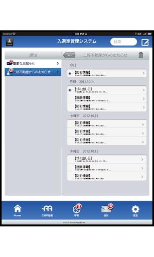 玩生活App フレンドリータブレット免費 APP試玩