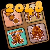 2048 Mahjong