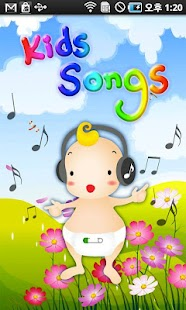 KidsSong - screenshot thumbnail