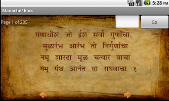 Screenshot of Shri Manache Shlok