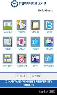 한양여대 도서관 - screenshot thumbnail