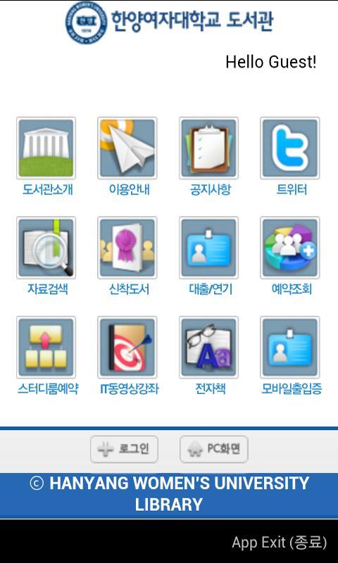 한양여대 도서관 - screenshot