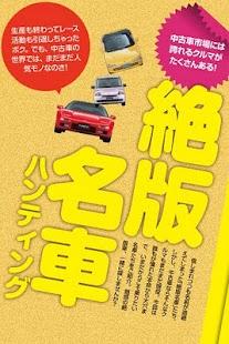 絶版名車・旧型高級車ハンティング