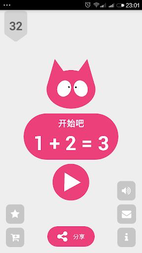 123数学