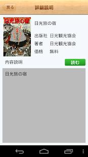 旅のお友に-観光パンフレットアプリ「めくるとらべる」 - screenshot thumbnail