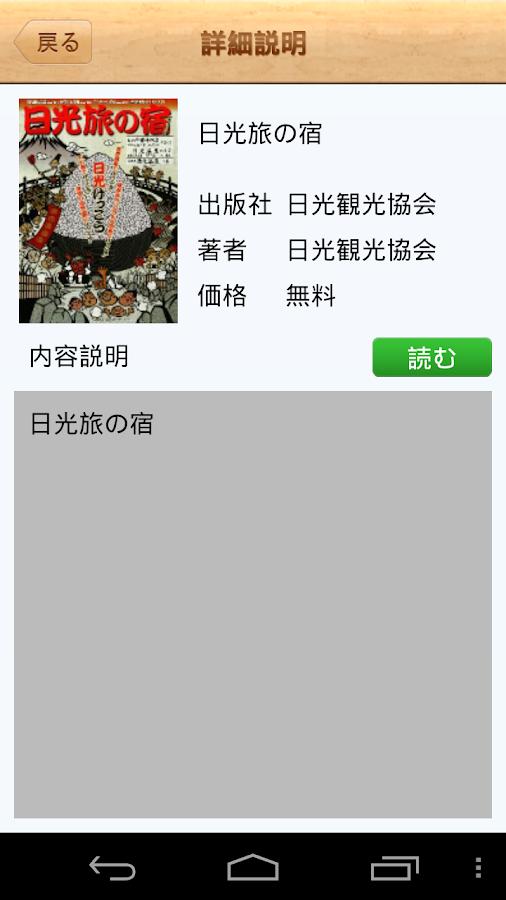 旅のお友に-観光パンフレットアプリ「めくるとらべる」 - screenshot