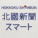 北國新聞スマート icon