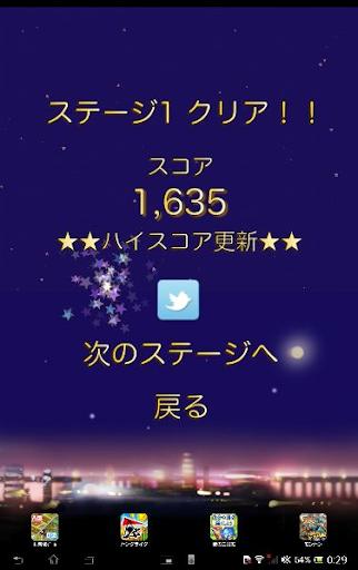 玩免費解謎APP|下載星星连线 〜连星星的益智游戏〜 app不用錢|硬是要APP