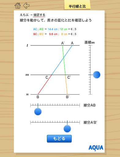 平行線と比 さわってうごく数学「AQUAアクア」