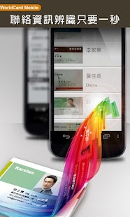 蒙恬名片王 - Mobile(中日韓英名片辨識系統)- screenshot thumbnail