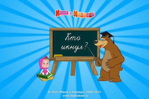 Маша и Медведь: Кто икнул
