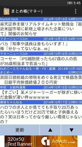 まとめ帳 マネー -株・FXその他雑記 2chまとめビューア