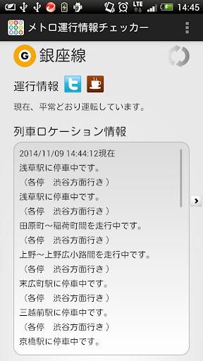 東京メトロ運行情報チェッカー