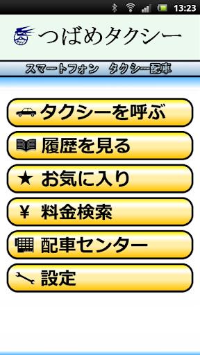 つばめタクシー スマートフォン配車