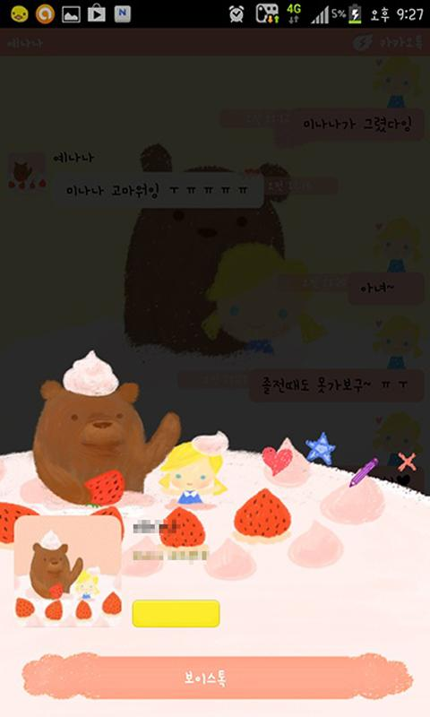Lara Berry cacao theme - screenshot