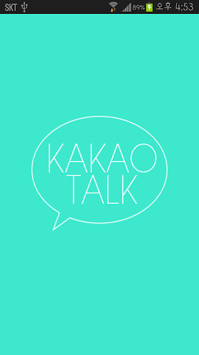 Simple Mint Kakaotalk Theme