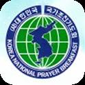 국가조찬기도회