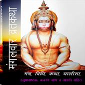 Mangalwar Vrath Katha