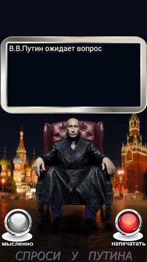プーチンの[はい]または[いいえマジックボール
