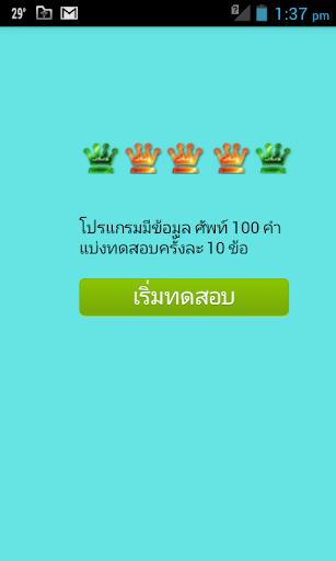 ทดสอบราชาศัพท์ 100 คำ bjroyal