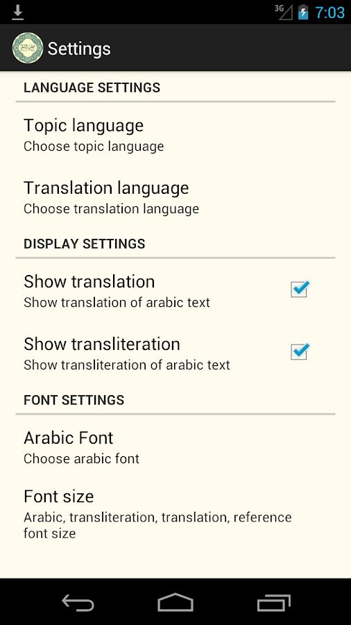 Doa & Zikr (Hisnul Muslim) - screenshot