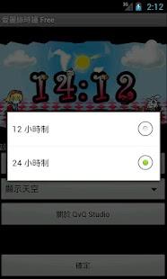 Alice Clock Free- screenshot thumbnail