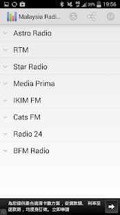 馬來西亞收音機