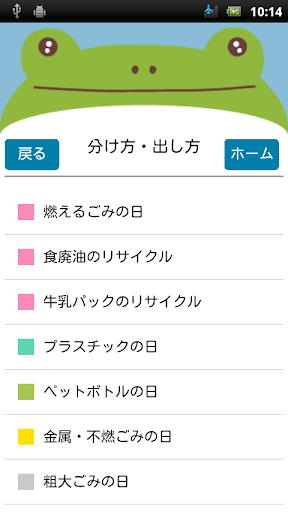 免費生活App ごみの分別につかえるアプリ【和木町版】 阿達玩APP