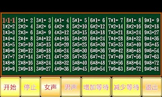 Screenshot of 九九乘法小学堂
